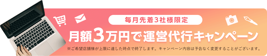 月額3万円で運営代行キャンペーン