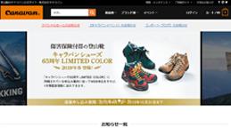 登山靴のキャラバン 自社ECサイト