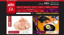 【築地】削り節 和田久/銘茶部 三久 自社ECサイト