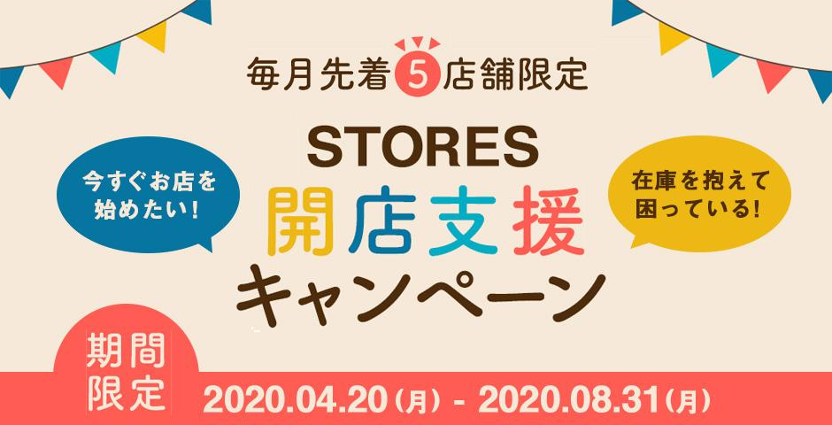 【STORES開店支援キャンペーン】今すぐネットショップを始めたい方に!